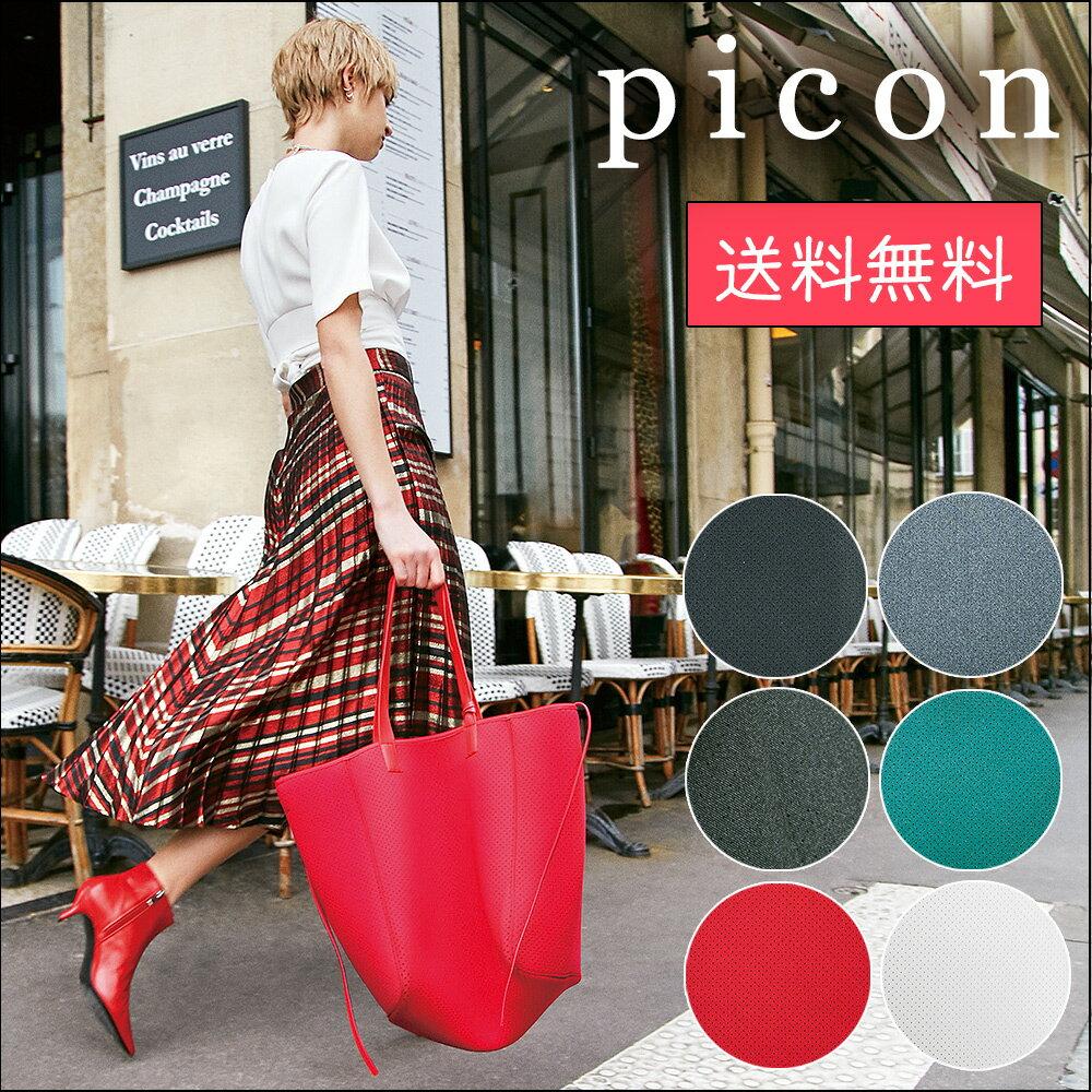 qbag paris Picon ピコン パリ発!!ネオプレントートバッグ Qバッグ q bagトートバッグ 大容量 ネオプレンバッグ ウェットスーツ素材の軽量 A4サイズも入ります。