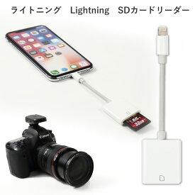ライトニング Lightningコネクタ MicroSDカードリーダー TFアダプター付き ケーブル タイプc type-c typec 変換 iPhone iPad iOS 対応 写真 動画 転送 アクセサリ 周辺機器 便利