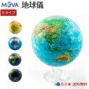 ムーバグローブ MOVA Globe 地球儀 6 インチ 15 cm MG-6 並行輸入 [検索ワード]浮く子供 ビーチボール しゃべる ボー…