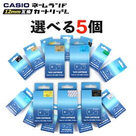 カシオ用 ネームランド互換 テープカートリッジ 12mm 選べる 5個セット フリーチョイス(自由選択) テープ