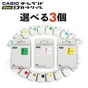 カシオ用 ネームランド互換 テープカートリッジ 9mm 選べる 3個セット フリーチョイス(自由選択) テープ