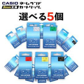 カシオ用 ネームランド互換 テープカートリッジ 9mm 選べる 5個セット フリーチョイス(自由選択) テープ