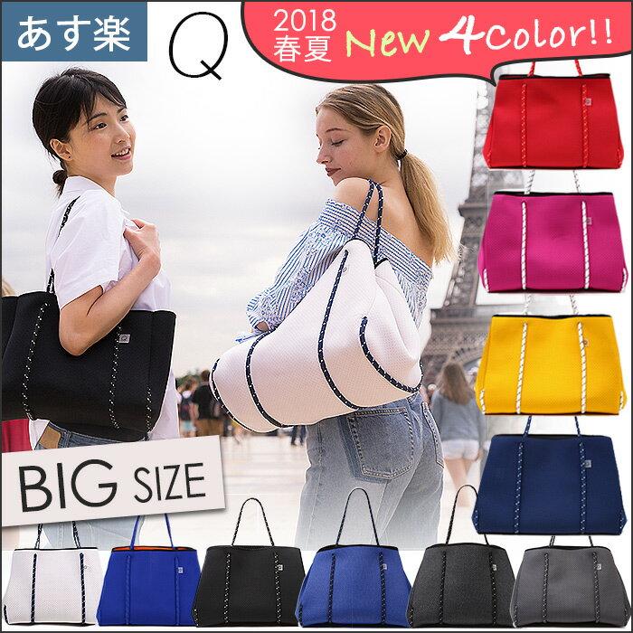 レディースバッグ Qbag あす楽 送料無料 ギフト プレゼント Lサイズ キューバッグ Qバッグ レディースバッグ マザーズバッグ トートバッグ 大容量 大きめ A4 QBAG ネオプレン バッグ レディースバック トート ハンドバッグ きゅーばっぐ