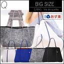 パリ発のインスタで話題 Qbag Qバッグ ネオプレンバッグ「Q」サイズL トートバッグ ショルダーバッグ マザーズバッグ …