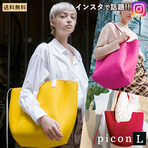 qbag paris Picon L ピコン パリ発!!ネオプレントートバッグ Qバッグ q bagトートバッグ 大容量 ネオプレンバッグ ウェットスーツ素材の軽量