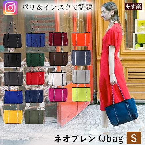 レディースバッグ Qbag Sサイズ マザーズバッグ バッグ Qバッグ レディースバッグ トートバッグ ビーチバッグ 大容量 ネオプレーン ネオプレンバッグ バッグ・小物・ブランド雑貨 バッグ 男女兼用バッグ トートバッグ