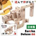 [日本製] Eureka Deluxe 66 ユリイカ デラックス66 ビー玉 転がし スロープトイ 知育 積み木 日本製 つみき 出産祝い …