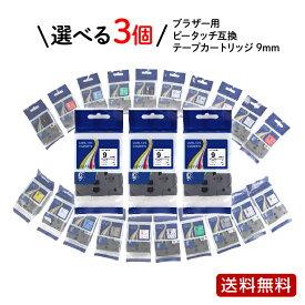 ブラザー用 ピータッチ互換 テープカートリッジ 9mm 選べる 3個セット テプラ テープ