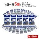 ブラザー用 ピータッチ互換 テープカートリッジ 9mm 選べる 5個セット テプラ テープ