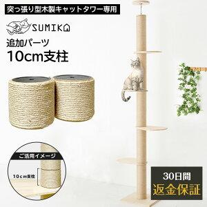 【人気商品! 予約販売受付中 送料無料 】SUMIKA 突っ張り型木製キャットタワー専用 10センチ支柱 2個セット つっぱり スリム 省スペース 極太 おしゃれ 北欧 天然素材 ナチュラル デザイン 全