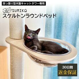 【大人気商品!予約受付中 送料無料】 SUMIKA 突っ張り型 木製 キャットタワー 専用 スケルトンラウンドベッド 天然素材 木製アクリル おしゃれ 北欧 ナチュラルデザイン ベッド ハンモック 大型猫