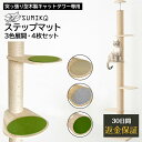 【優しい色味でタワーにマッチ!】SUMIKA 突っ張り型 木製 キャットタワー 専用 ステップマット 4枚セット (ベージュ…
