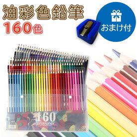 プロ仕様★ 油性色鉛筆 160色 セット プロ おまけ付き!! 塗り絵やプレゼント用にも最適です。漫画 大人の塗り絵 絵師 学生 美大生 などにおすすめです
