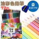 油性色鉛筆 72色 セット おまけ付き!! 塗り絵やプレゼント用にも最適です。ギフト プレゼント 贈り物 子供 こども 夏…