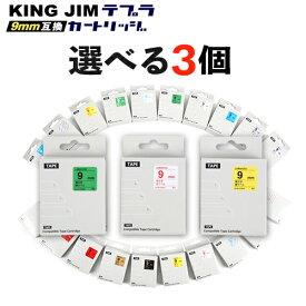 キングジム(KING JIM)用 テプラ PRO 互換 テープカートリッジ 9mm 選べる 3個セット フリーチョイス(自由選択) テープ