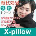 【メーカー公式】X-Pillow エックスピロー ★最先端 トラベル快眠ネックピロー★ 新型 トラベルピロー 頬杖効果で快眠…