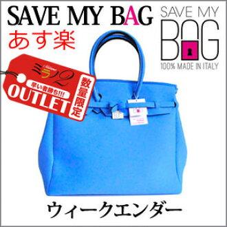 SAVE MY BAG保存我的包ZAFFIRO L saizuuikuenda WEEKENDER LYCRA