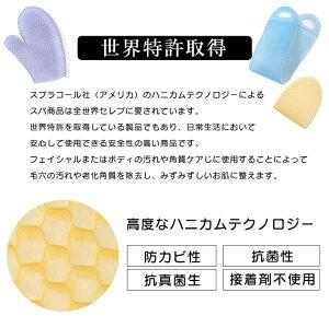 スプラコールスティミュライトハニカムフェイス洗顔