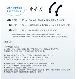 ノーズシークレット(NoseSecret)正規品アメリカ製送料無料
