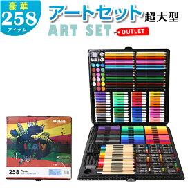 【箱イタミ品特価】超大型258本アートセット