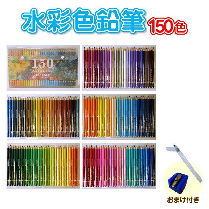 プロ仕様 水彩色鉛筆 150色 セット 水彩画 塗り絵 プレゼント用にも最適です。漫画 大人の塗り絵 絵師 学生 美大生 様々な方おすすめ 今だけ水筆&鉛筆削りおまけ付き