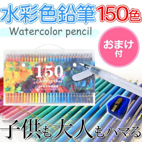 プロ仕様★水彩色鉛筆 150色 セット プロ 水彩画や塗り絵 プレゼント用にも最適です。漫画 大人の塗り絵 絵師 学生 美大生 様々な方に幅広くご使用いただけます 今だけ水筆&鉛筆削りおまけ付き 検索用 油性色鉛筆 色鉛筆 12色 24色 36色 48色 72色 100色 120色 160色