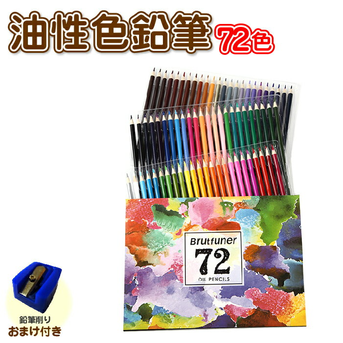 油性色鉛筆 72色 セット おまけ付き!! 塗り絵やプレゼント用にも最適です。ギフト プレゼント 贈り物 子供 こども 夏休み 鉛筆 筆記具 文房具 文具 ぬり絵 デッサン 画材 大人の塗り絵 36色 24色 12色 100色 三菱 ばら売り 単色 160色 水彩 トンボ