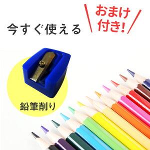油性色鉛筆72色セットおまけ付き!!塗り絵やプレゼント用にも最適です。ギフトプレゼント贈り物子供こども夏休み鉛筆筆記具文房具文具ぬり絵デッサン画材大人の塗り絵[検索]36色24色12色100色三菱ばら売り単色160色水彩トンボ