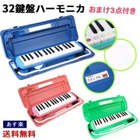 鍵盤ハーモニカ 32鍵盤 おまけ付き オリジナル音階シール 付き ピアニカ メロディーピアノ お名前シール ケース ホース 付き 吹き口 ふき口 入学 入園 楽譜 バッグ 37鍵