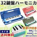 鍵盤ハーモニカ 32鍵盤 おまけ付き オリジナル音階シール 付き ピアニカ メロディーピアノ お名前シール ケース ホー…