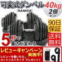 [RANKER] 可変式 ダンベル 2個セット 40kg アジャスタブルダンベル [検索ワード]10kg 20kg 2kg 5kg 1kg 3kg 60kg 40kg…