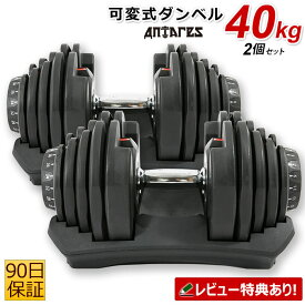 残り在庫わずか![ANTARES] 可変式 ダンベル 2個セット 40kg アジャスタブルダンベル [検索ワード]10kg 20kg 2kg 5kg 1kg 3kg 60kg 40kg 24kg 何キロ持てる プレート シャフト トレーニング 可変ダンベル