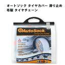 オートソック AutoSock タイヤカバー 滑り止め 布製 タイヤチェーン HP600 HP645 HP685 HP695 HP697 HP698 ハイパフ…