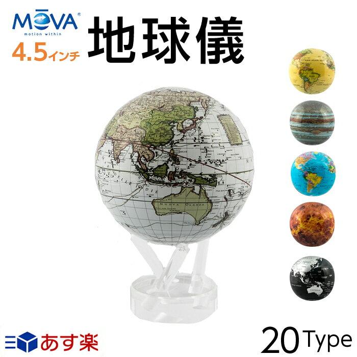 ムーバグローブ MOVA Globe 地球儀 4.5インチ インテリア 置物 MG-45 並行輸入 [検索ワード]子供 ビーチボール しゃべる ボール アンティーク 英語 国旗 浮く 30cm 25cm キーホルダー 光る 帝国書院