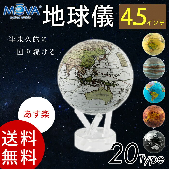 ムーバグローブ MOVA Globe 地球儀 4.5インチ インテリア 置物 MG-45 [検索ワード]子供 ビーチボール しゃべる ボール アンティーク 英語 国旗 浮く 30cm 25cm キーホルダー 光る 帝国書院