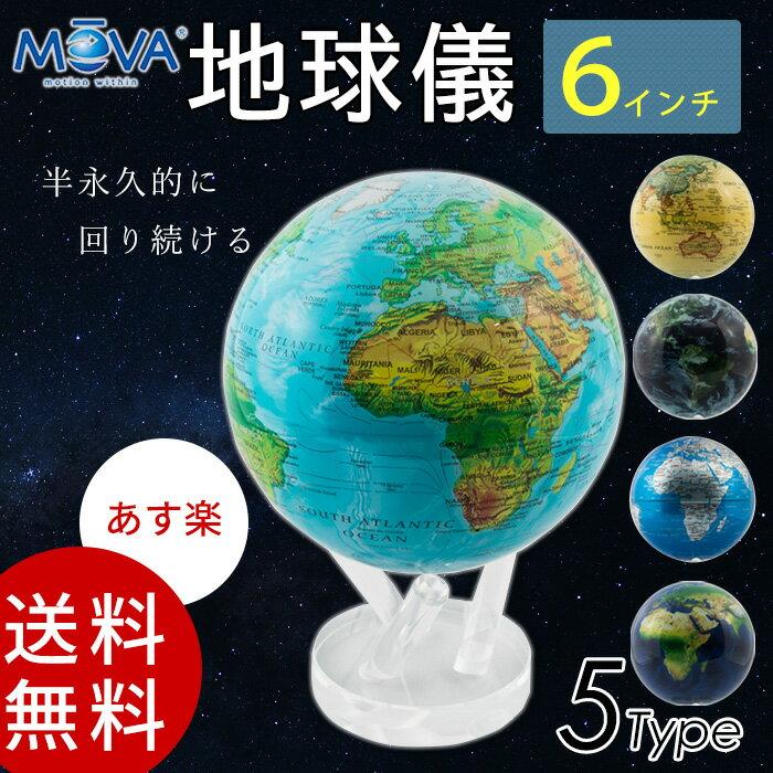 ムーバグローブ MOVA Globe 地球儀 6 インチ 15 cm MG-6 [検索ワード]浮く子供 ビーチボール しゃべる ボール 30cm アンティーク 英語 国旗 25cm インテリア キーホルダー 光る 帝国書院