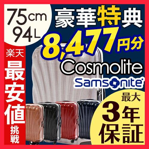 数量限定特価★サムソナイト コスモライト3.0 スーツケース 75cm 94L★最速で新色入荷★あす楽 楽天最安値挑戦 送料無料 新色入荷【ラッピング・のし対応不可】 SN5 SN8