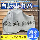 自転車カバー サイクルカバー レインカバー 雨 ホコリ 守る 丈夫 防水 厚手 破れにくい ラージ ロードバイク マウンテ…
