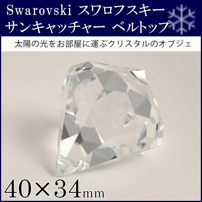 SWAROVSKI スワロフスキー サンキャッチャー 40×34mm ベルトップ #8560