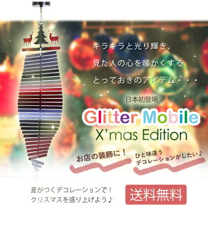 超人気クリスマスオーナメント自動回転モーター付きグリッターモビールWindSpinnerウィンドスピナー30回転電池式Windowspinnersウインドウスピナーズクリスマスデザインマジカルスピナーでは、ありません。