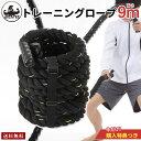RANKER トレーニングロープ 50mm*9m 心肺 筋力 体幹 強化 全身の筋肉を刺激する 縄跳び 有酸素運動 シェイプアップ 全…