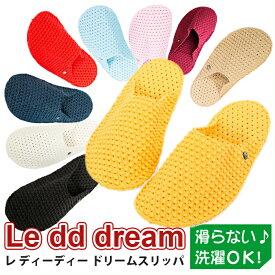 スリッパ le dd dream ポイント10倍★楽天最安値挑戦★ スリッパ おしゃれ le dd dream