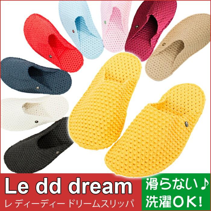 スリッパ le dd dream ★楽天最安値挑戦★ スリッパ おしゃれ le dd dream