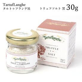 TartufLanghe タルトゥフランゲ社 トリュフソルト(黒)30g