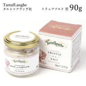 TartufLanghe タルトゥフランゲ社 トリュフソルト(黒)90g