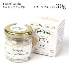 TartufLanghe タルトゥフランゲ社 トリュフソルト(白)30g