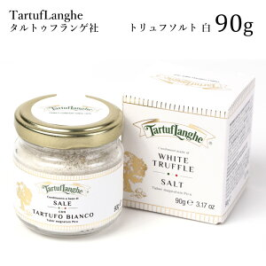 TartufLanghe タルトゥフランゲ社 トリュフソルト(白)90g