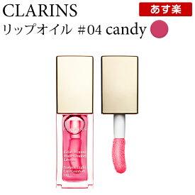 CLARINS クラランス コンフォート リップオイル #04 キャンディ 7ml リップオイルCLARINS ECLAT MIN.HUILE LEVRES 04 candy3380810279504