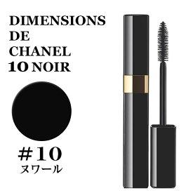 6ccb1dac92e4 【箱イタミ品特価】シャネル ディマンシオン ドゥ シャネル #10 ヌワール(ブラック