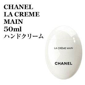 シャネル ラ クレーム マン 50ml ハンドクリーム CHANEL LA CREME MAIN 50 シャネル ボディクリーム CHP140350 シャネル ボディクリーム 正規品直輸入